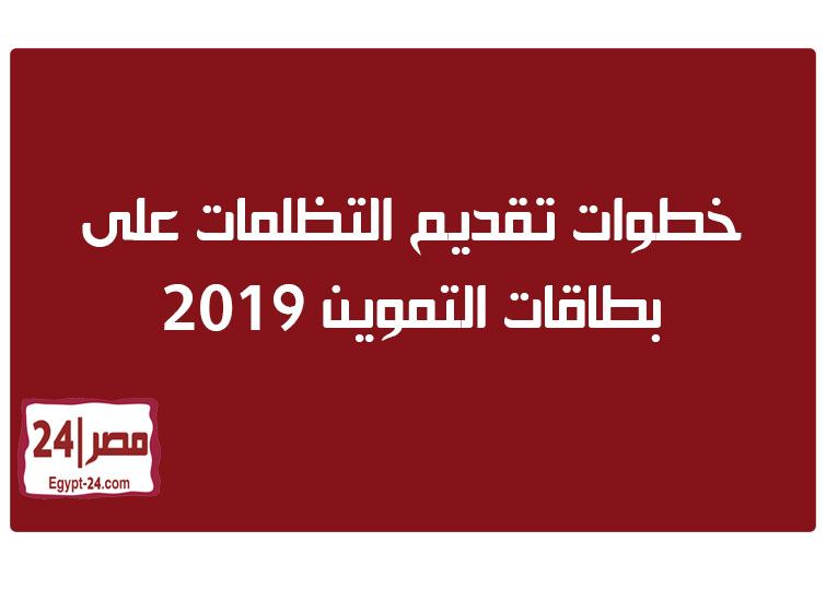 خطوات تقديم التظلمات على بطاقات التموين 2019