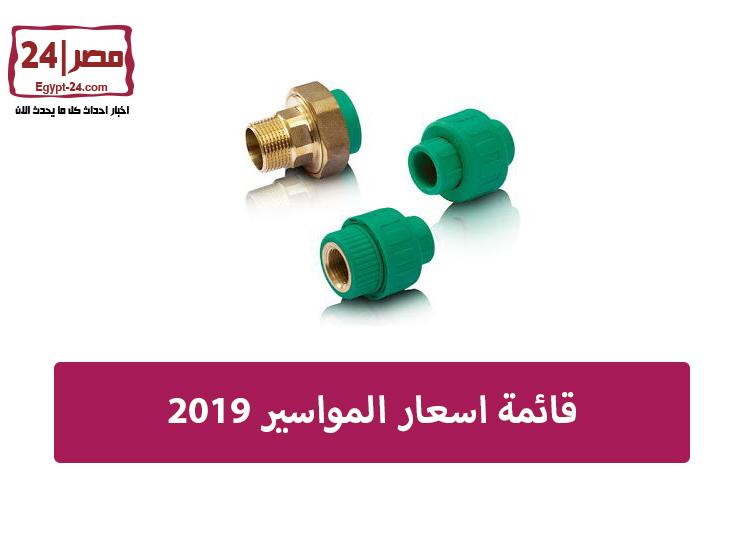 اسعار مواسير مصر الحجاز 2021 1