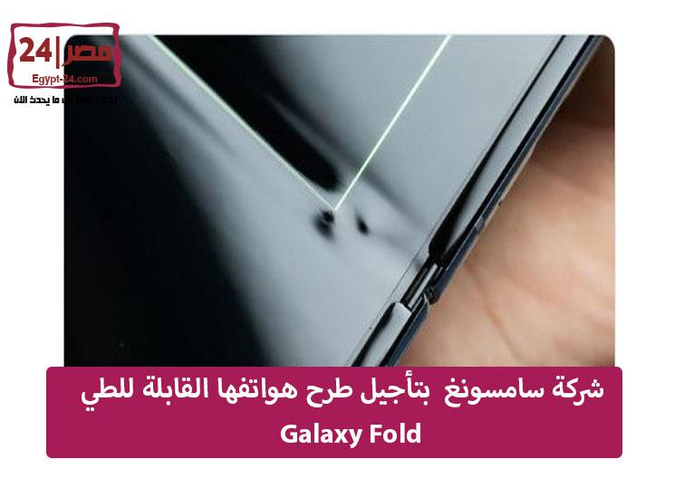 شركة Samsung تاخر إطلاق هاتف Galaxy Fold القابل للطي بعد مشاكل في وحدات المراجعة 1