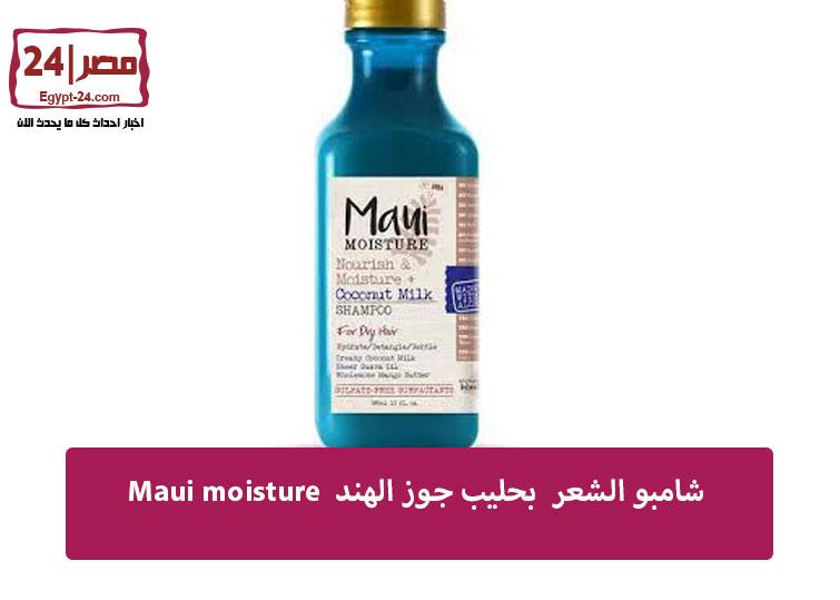 مراجعة وتقييم شامبو الشعر Maui moisture 1