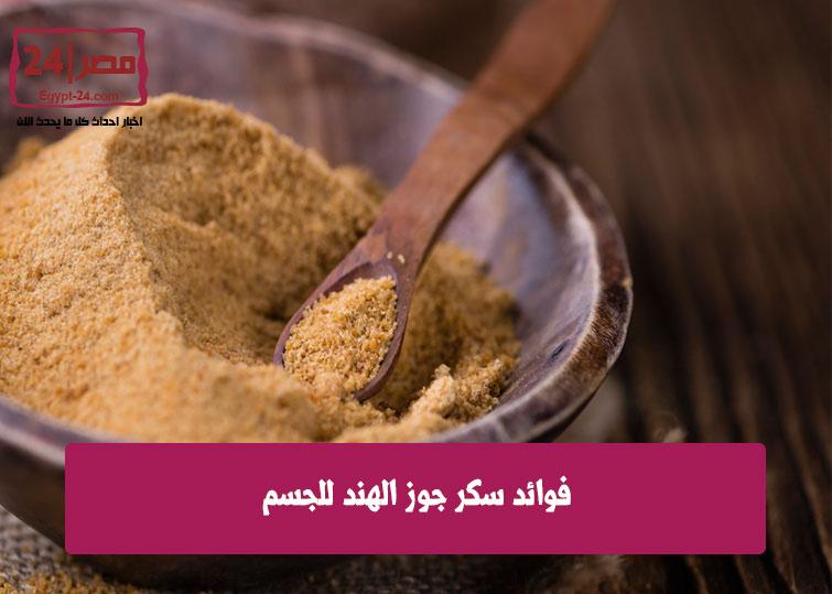 4 فوائد لسكر جوز الهند للجسم وطريقة عمله 1