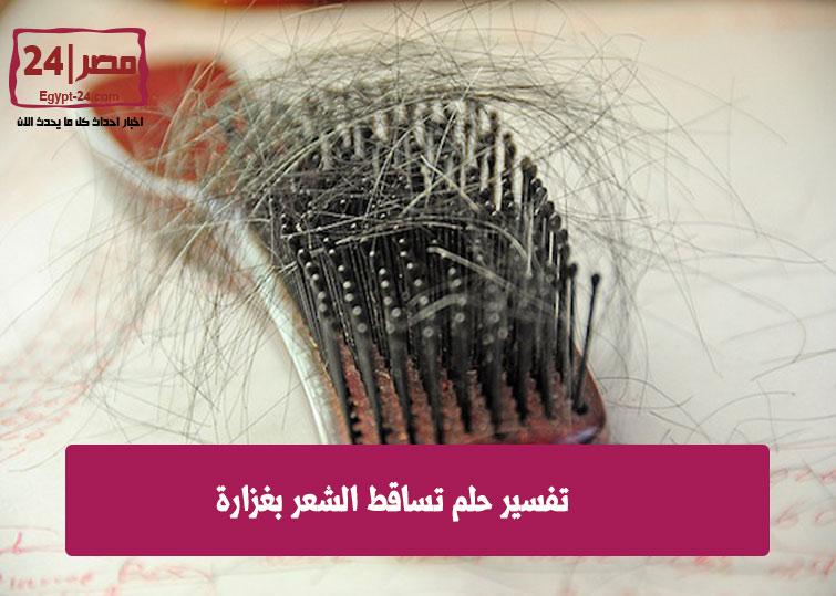 تفسير تساقط خصل من الشعر في الحلم | تفسير حلم تساقط الشعر بغزارة 1
