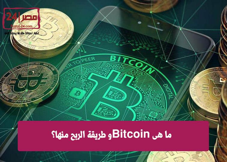 ما هي Bitcoin و طريقة الربح منها؟ 8
