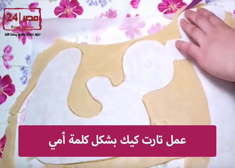 طريقة سهلة لعمل تارت كيك بشكل كلمة أمي 3