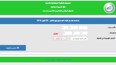 نتائج المراسلة و المستوى الجزائر دورة افريل 2019