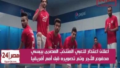 اعلان اعتذار لاعبي المنتخب المصرى بيبسي Pepsi: مدفوع الأجر وتم تصويره قبل أمم أفريقيا