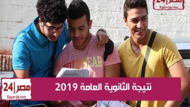 نتيجة الثانوية العامة 2019 – موعد نتيجة الثانوية العامة 2019