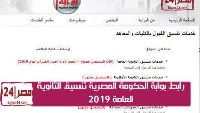 رابط بوابة الحكومة المصرية تنسيق الثانوية العامة 2019