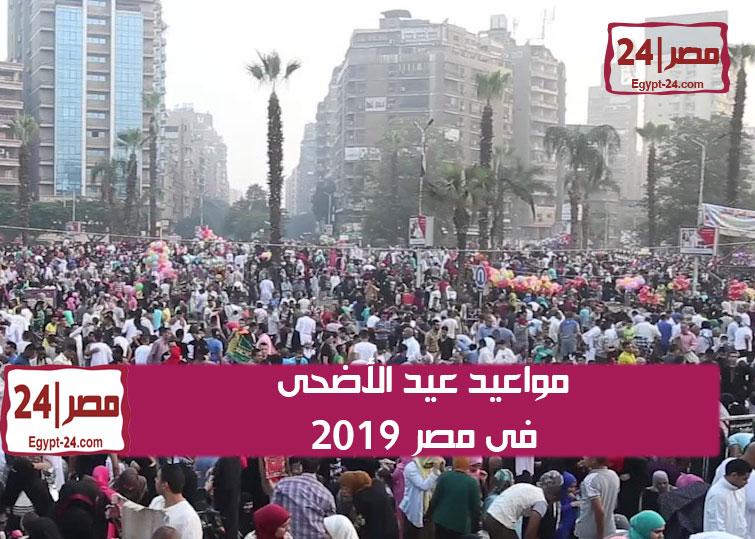 مواعيد عيد الأضحى فى مصر 2019