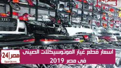 اسعار قطع غيار الموتوسيكلات الصينى فى مصر 2019