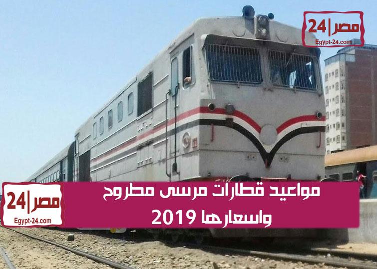 مواعيد قطارات مرسى مطروح واسعارها 2019
