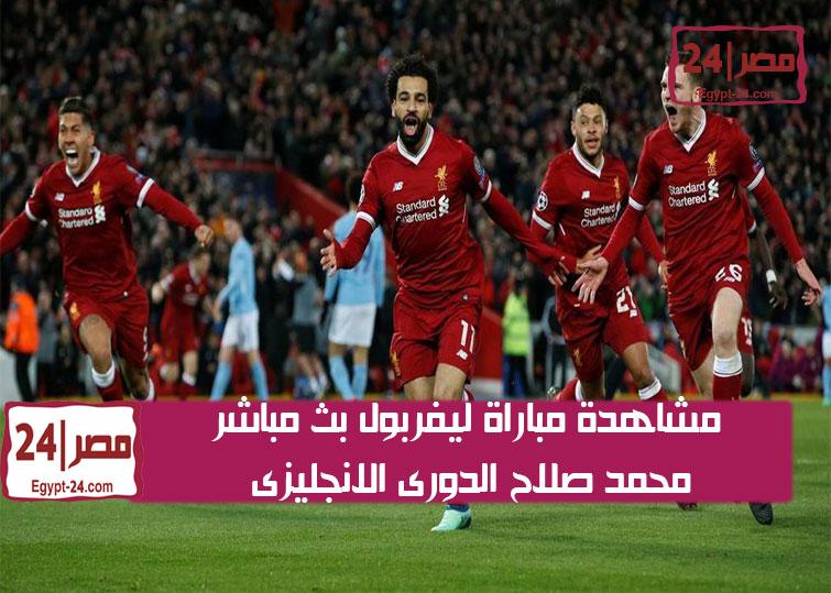 مشاهدة مباراة ليفربول بث مباشر محمد صلاح الدورى الانجليزى