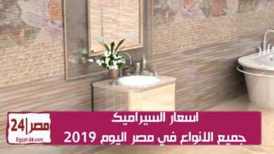 اسعار السيراميك جميع الانواع في مصر اليوم 2021 1