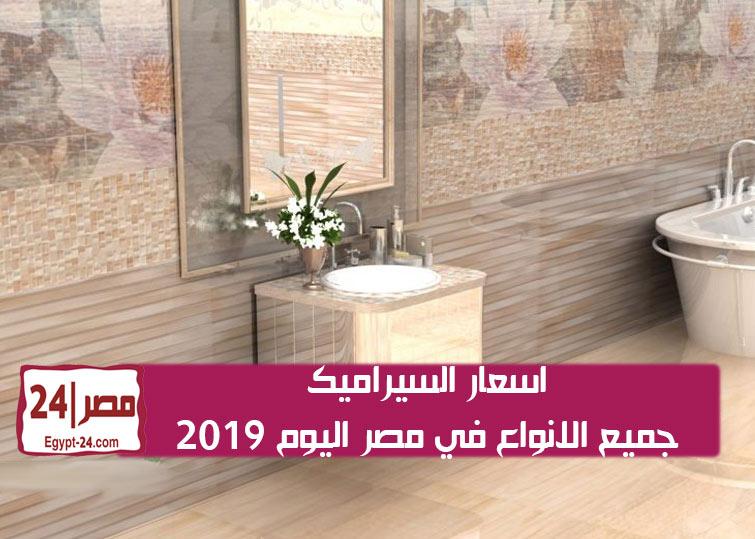 اسعار السيراميك جميع الانواع في مصر اليوم 2020 1