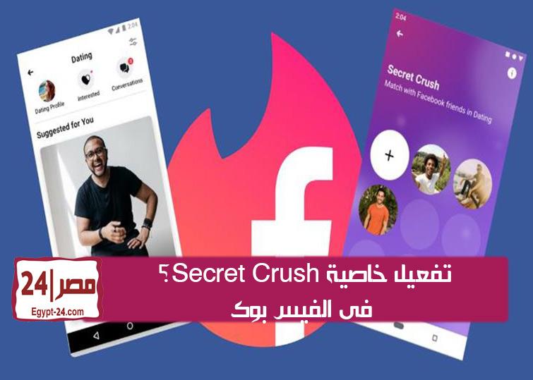 خطوات تغعيل خاصية secret crush في فيسبوك -الفيس بوك