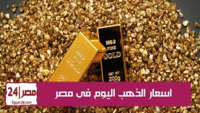 اسعار الذهب اليوم فى مصر الجمعة 06-9-2019