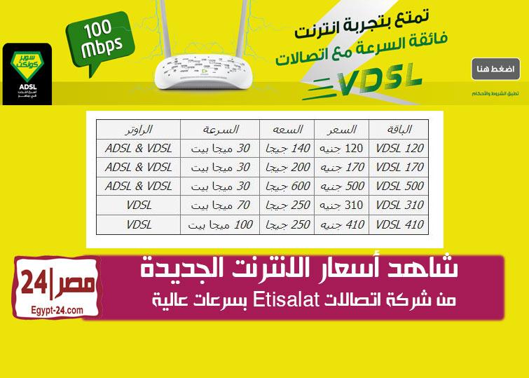 أسعار باقات انترنت شركة اتصالات Etisalat بسرعات ADSL & VDSL الجديدة