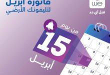 رابط سداد فاتورة التليفون الارضي شهر إبريل 2020