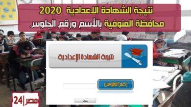 نتيجة الشهادة الاعدادية 2020 محافظة المنوفية