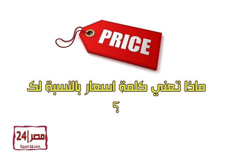 ماذا تعني كلمة اسعار بالنسبة لك ؟
