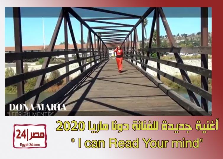 """شاهد أ حدث أغنية جديدة للفنانة دونا ماريا 2020 """"I can Read Your mind"""""""