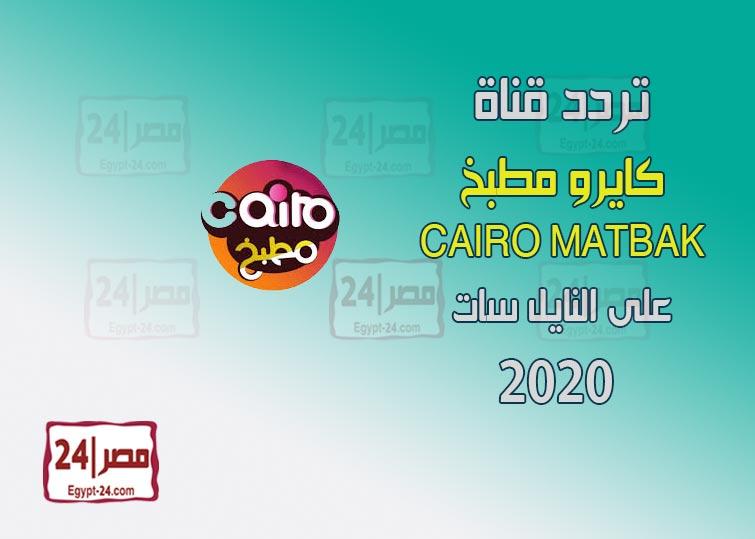 تردد قناة كايرو مطبخ 2020 Cairo Matbakh نايل سات