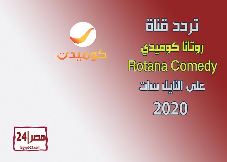 تردد قناة روتانا كوميدي 2020 Rotana Comedy