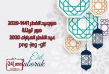 صور تهانى عيد الفطر 2020 | صور عيدكم مبارك png و gif لتهنئة الأقارب والأصدقاء