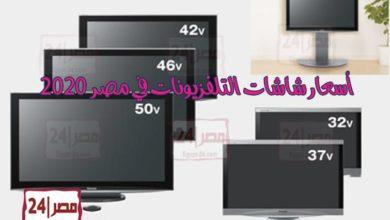 أسعار شاشات التلفزيونات في مصر 2020 جميع الأحجام وأشهر الماركات