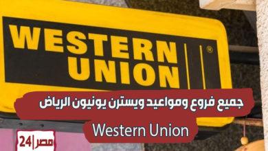 جميع فروع ومواعيد ويسترن يونيون الرياض western union .. تعرف عليها