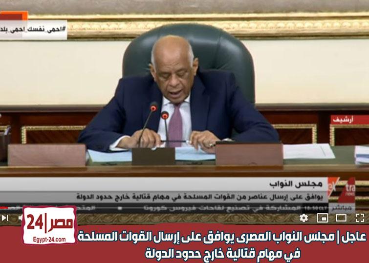 عاجل | مجلس النواب المصرى يوافق على إرسال القوات المسلحة المصرية في ليبيا