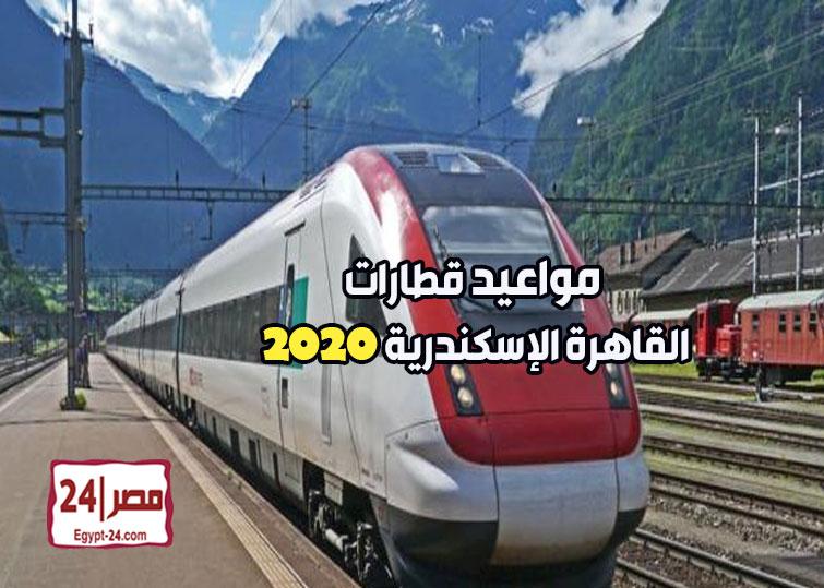 مواعيد القطارات من القاهرة الى الاسكندرية واسعارها اليوم 2020