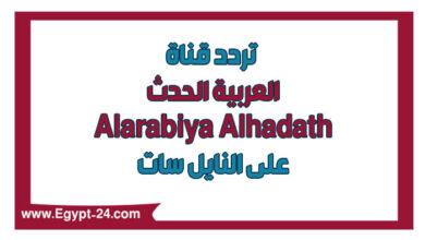 تردد قناة العربية الحدث نايل سات 2021
