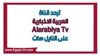 تردد قناة العربية 2021 Al Arabiya علي النايل سات الجديد